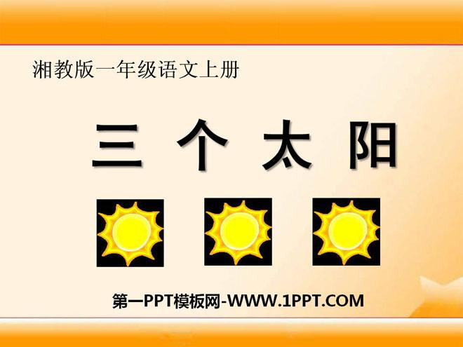 《三个太阳》PPT课件2