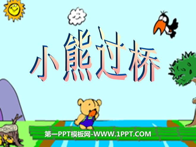 《小熊过桥》PPT课件