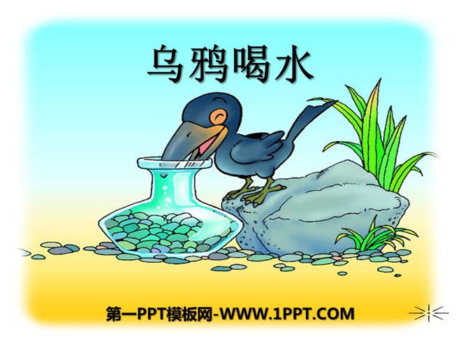 《乌鸦喝水》PPT课件14