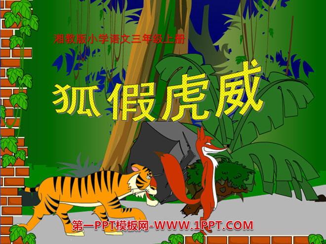 ppt课件 语文课件 湘教版三年级语文上册 《狐假虎威》ppt课件7  读一