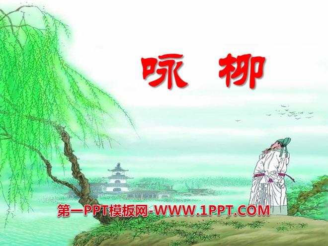 《咏柳》PPT课件7