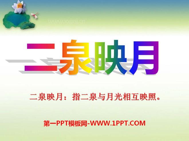 二泉映月 PPT课件7