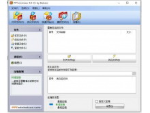 PPT制作软件:PPTminimizer