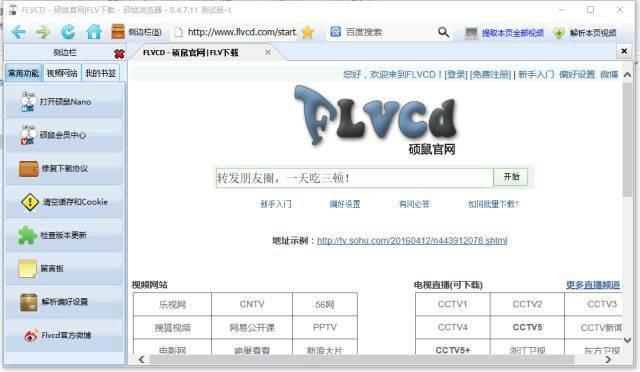 PPT制作软件:硕鼠视频下载工具