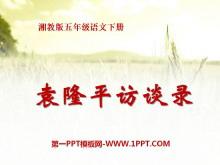 《袁隆平�L��》PPT�n件2