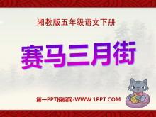 《��R三月街》PPT�n件3