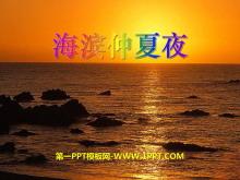 《海滨仲夏夜》PPT课件8