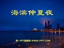《海滨仲夏夜》PPT课件9