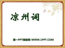 《凉州词》PPT课件2