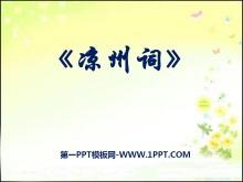 《凉州词》PPT课件4