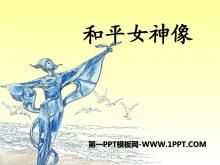 《和平女神像》PPT课件2