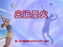 《奥运圣火》PPT课件2
