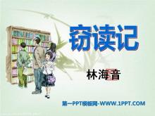 《窃读记》PPT课件8