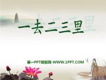 《一去二三里》PPT课件6