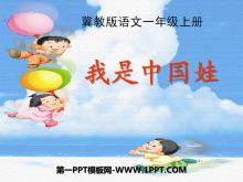《我是中国娃》PPT课件