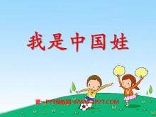 《我是中国娃》PPT课件5