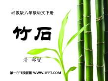 《竹石》PPT课件5