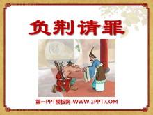 《负荆请罪》PPT课件7