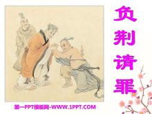 《负荆请罪》PPT课件8