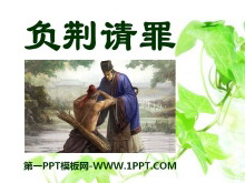 《负荆请罪》PPT课件9