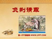 《负荆请罪》PPT课件10