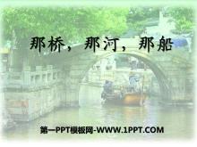 《那桥,那河,那船》PPT课件
