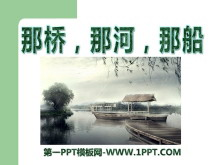 《那桥,那河,那船》PPT课件2