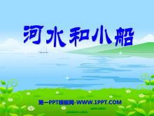 《河水和小船》PPT课件3