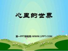 《心里的世界》PPT课件2