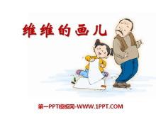 《维维的画儿》PPT课件2