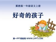 《好奇的孩子》PPT课件