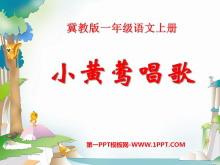 《小黄莺唱歌》PPT课件