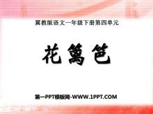 《花篱笆》PPT课件2