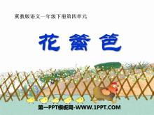 《花篱笆》PPT课件3