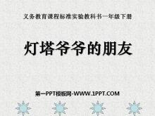《灯塔爷爷的朋友》PPT课件3