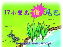 《小壁虎借尾巴》PPT课件11