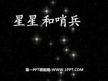 《星星和哨兵》PPT课件2
