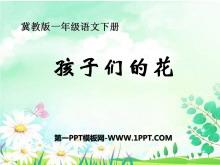《孩子��的花》PPT�n件