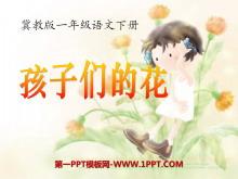 《孩子们的花》PPT课件3