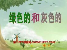 《绿色的和灰色的》PPT课件