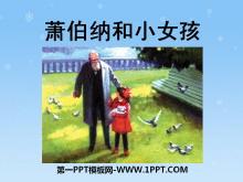 《萧伯纳和小姑娘》PPT课件