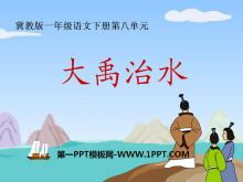 《大禹治水》PPT课件7