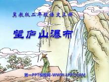 《望�]山瀑布》PPT�n件12