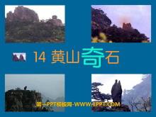 《黄山奇石》PPT课件7