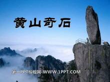 《黄山奇石》PPT课件8