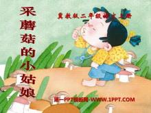 《采蘑菇的小姑娘》PPT课件