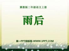 《雨后》PPT课件12