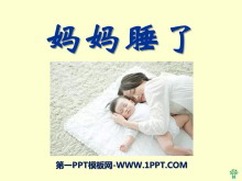 《妈妈睡了》PPT课件2