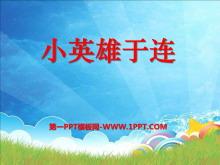 《小英雄于连》PPT课件5