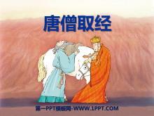 《唐僧取经》PPT课件